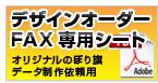 デザインオーダーFAX専用シート